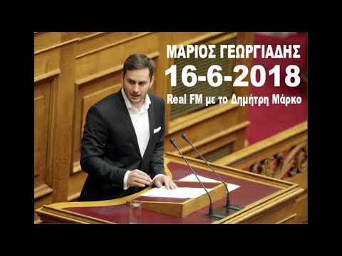 Μ. Γεωργιάδης / Real FM με το Δ.Μάρκο   / 16-6-2018