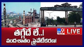 తగ్గేదే లే..! వందశాతం ప్రైవేటీకరణ..! LIVE | Vizag Steel Plant Privatization - TV9 Digital - TV9