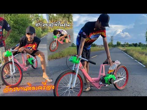 ทำสีจักรยานติดเครื่องใหม่-อีส้
