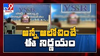 EC నుంచి అనుమతి రాగానే పార్టీ పేరు ప్రకటిస్తాం: YS Sharmila party leader Raj Gopal - TV9 - TV9