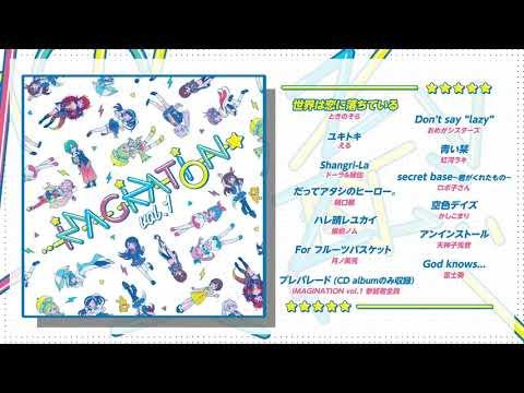 【試聴】「世界は恋に落ちている」(Arranged by Yunomi)【「IMAGINATION vol.1」より】