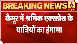 Bihar: Migrant labourers create ruckus as train halts for hours - ABPNEWSTV