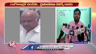 Panchayathi Secretary Alleges Signature Forgery In Rythu Bima Scam | V6 News - V6NEWSTELUGU