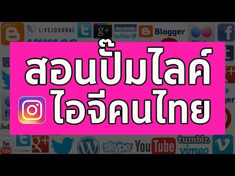สอนปั๊มไลค์ไอจีคนไทย-วิธีใหม่ล
