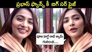 Radhe Shyam Update | Surprise To Prabhas Fans | Prabhas | Pooja Hegde - RAJSHRITELUGU