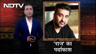 Crime Report India: Raj Kundra को जमानत नहीं, Shilpa Shetty भी जांच के घेरे में - NDTVINDIA