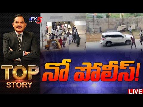 నో పోలీస్! | Top Story Debate with Sambashiva Rao | YCP Leaders Attack on TDP OFC's | TV5 News