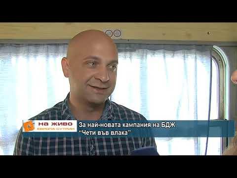 Чети във влака - иницатива на българските железници