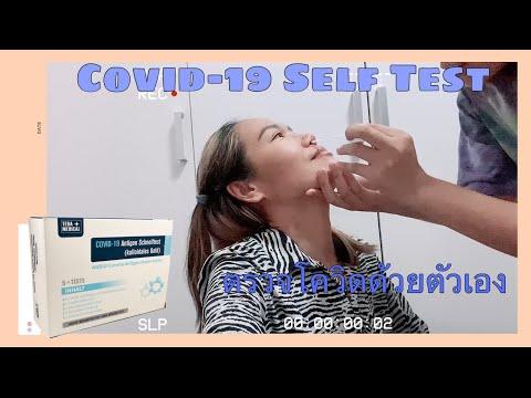 ตรวจโควิดด้วยตัวเอง-COVID-19-S
