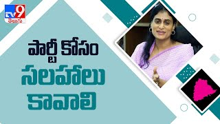 Y. S. Sharmila :   కొత్త పార్టీ ఏర్పాటులో స్పీడ్ పెంచిన వైయస్ షర్మిల  - TV9 - TV9