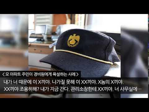 서울 모 아파트, 경비원에 대한 주민 갑(甲)질 사례