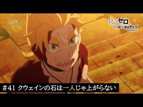 TVアニメ『Re:ゼロから始める異世界生活』41話「クウェインの石は一人じゃ上がらない」予告