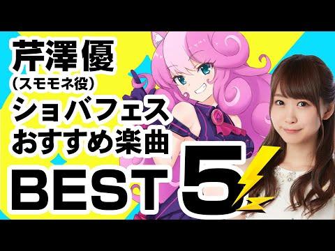 【コメント付き!!】芹澤 優-スモモネ役-が選ぶ!!ショバフェスBEST5!!