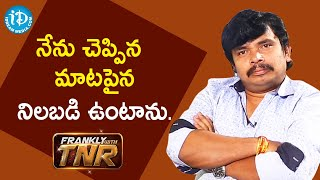 I will stick to my words - Actor Sampoornesh Babu | Director Sai Rajesh | Frankly With TNR - IDREAMMOVIES