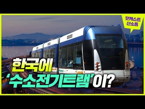 한국에 '수소전기트램'이???