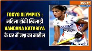 Tokyo Olympics 2020 : महिला हॉकी खिलाड़ी Vandana Katariya के घर में जश्न का माहौल - INDIATV