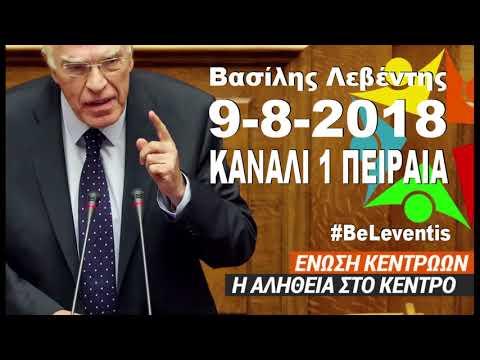 Β. Λεβέντης / Κανάλι 1 Πειραιά / 9-8-2018