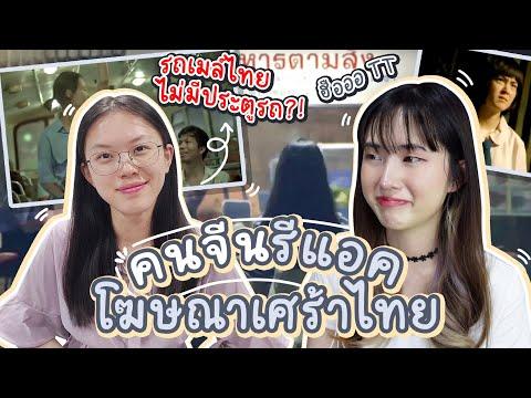 คนจีนรีแอคโฆษณาเศร้าไทย-รถเมล์