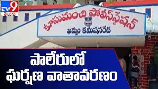 Group war between Ex Minister Tummala Nageswara Rao and MLA Kandala Upender Reddy - TV9 - TV9