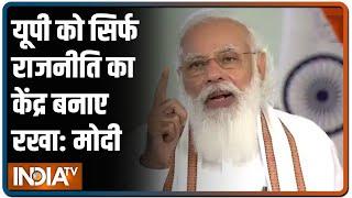 PM Modi बोले, यूपी को सिर्फ राजनीति का केंद्र बनाए रखा - INDIATV