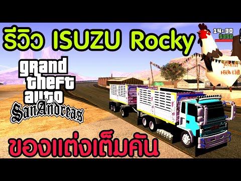 🔴รีวิว-ISUZU-Rocky240-10ล้อดั๊