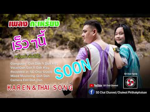 Coming-Song-Thai-&-Karen-Song-