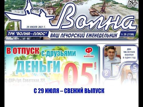 АНОНС ГАЗЕТЫ, ТРК «Волна-плюс», г. Печора, на 29 июля