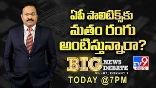Big News Big Debate Promo : ఏపీ పాలిటిక్స్కు మతం రంగు అంటిస్తున్నారా? - Watch @ 7 PM on TV9 - TV9