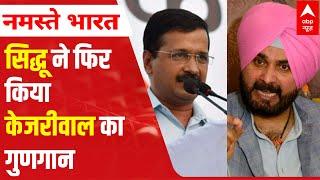 PCC Navjot Singh Sidhu praises Arvind Kejriwal's Delhi model again - ABPNEWSTV