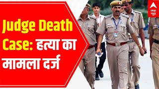 Dhanbad judge death case: Police register murder case - ABPNEWSTV