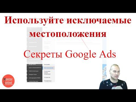 Используйте исключаемые местоположения | Секреты Google Ads от Константина Горбунова