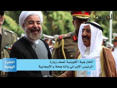 النشرة المسائية لصحيفة الوسط البحرينية ليوم الخميس 16 فبراير