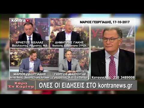 Μ. Γεωργιάδης / Χώρα εν καμίνω, Kontra Channel / 17-10-2017