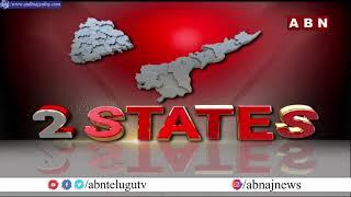 Rapid Fire | Morning News Highlights | Speed News | 23-07-2021 | ABN Telugu - ABNTELUGUTV
