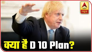 What Is Britain's 'D-10' Plan Against China? | ABP News - ABPNEWSTV