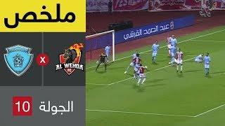 ملخص مباراة الوحدة والباطن - دوري كاس الامير محمد بن سلمان للمحترفين