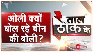 Taal Thok Ke Spl Edition LIVE : ओली बोल रहे हैं Xi Jinping की बोली ? India Vs Nepal | KP Oli | China - ZEENEWS