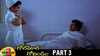 Golmal Govindham Telugu Full Movie HD | Rajendra Prasad | Anusha | Sudhakar | Part 3 | Mango Videos - MANGOVIDEOS
