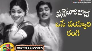 Osey Vayyari Rangi Video Song | Evergreen Telugu Hit Songs | Palletoori Bava Movie | ANR | Lakshmi - MANGOMUSIC
