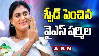 స్పీడ్ పెంచిన వైఎస్ షర్మిల   YS Sharmila Protest For Tribal People Land Patta's   Hyderbad   ABN - ABNTELUGUTV