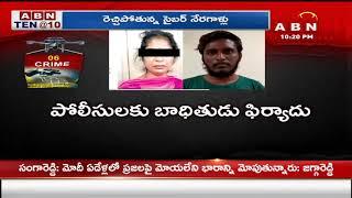 Crime: రెచ్చిపోతున్న సైబర్ నేరగాళ్లు...    ABN Telugu - ABNTELUGUTV