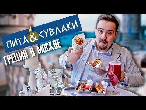 Заведение Пита и сувлаки | Кусочек Греции в Москве