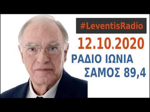Βασίλης Λεβέντης στο Ράδιο Ιωνία Σάμου 89,4 FM (12-10-2020)
