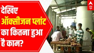 Oxygen Generation Plant: How do they work? Why it is incomplete in Mumbai? | Ground Report - ABPNEWSTV