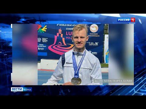 Спортсмен из Коми Илья Аксёнов завоевал золотую медаль на ЧМ по легкой атлетике