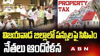 CPM Leaders Staged Protest Against Property Tax Hike | Vijayawada News | ABN Telugu - ABNTELUGUTV