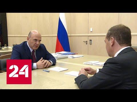 Мишустин обсудил подготовку федерального бюджета с Медведевым