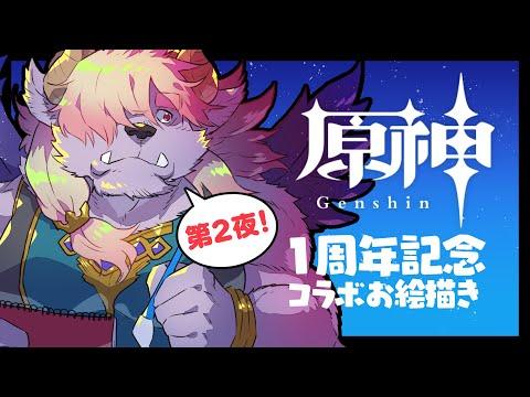 【原神-Genshin Impact・・・