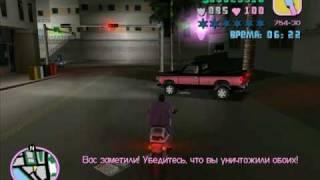 Прохождение GTA: Vice City Миссия #19 - Автоцид (По Телефону)