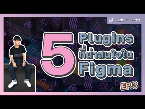 5-Plugins-ที่น่าสนใจใน-Figma-l